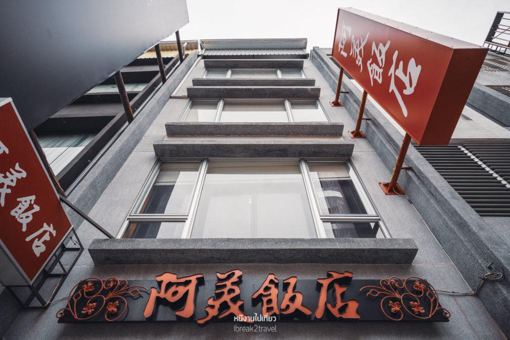 ด้านหน้าร้าน Amei Restaurant (阿美飯店)